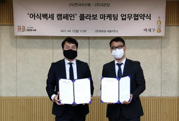 국순당, 한국수산회와 '어식백세 캠페인' 활성화 협약 체결