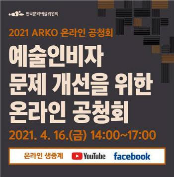 문예위, 16일 '예술인비자 문제 개선 위한 온라인 공청회'