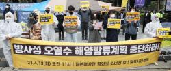 [포토]일본 정부의 방사성 오염수 해양방류 중단하라