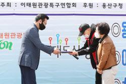 [포토]이태원 상인·건물주 대표 결의문 낭독 및 전달