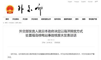 """중국 """"日후쿠시마 오염수 방출, 주변국과 협의 안해…무책임한 결정"""""""