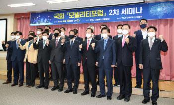 [포토]국회 모빌리티포럼 2차 세미나 개최