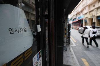 [포토]코로나19로 '임시휴업' 아닌 '장기휴업'