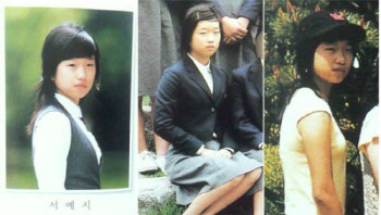 졸업사진 때문에 묻혔던 서예지 '학폭' 의혹…다시 수면 위로