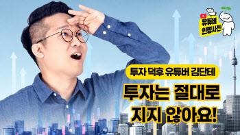 """(영상)'투자왕' 유튜버 김단테 """"투자는 절대로 지지 않아요!"""""""