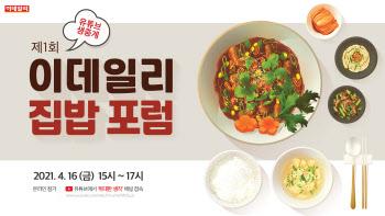 [알림]'제1회 이데일리 집밥포럼' 16일 개최