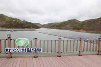 한수원, 발전용 댐 활용한 수상태양광발전소 첫 준공