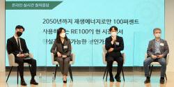 [포토]청취자들 온라인 질의에 답하는 'ESG 핵심특강 환경편' 연사들
