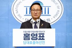 [포토]당대표 출마 선언하는 홍영표 의원