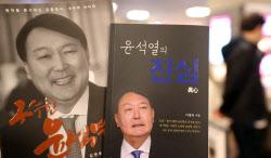 [포토]대선 1년 앞두고 잇따라 출간되는 윤석열 전 검찰총장 관련 책들
