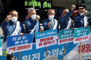 """수산단체들 """"日 오염수 해양방출, 전 인류에 대한 핵공격"""""""