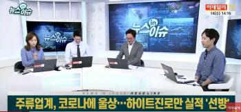 """주류업계, 코로나에 `울상`…하이트진로 """"나만 잘 나가"""""""