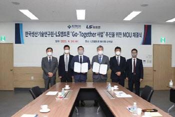 LS엠트론-생산기술硏, 협력사 기술 경쟁력 향상에 맞손