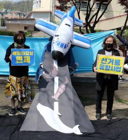 [포토]환경운동연합, '바다 생태계 파괴하는 가덕도 신공항 건설 반대' 퍼포먼스