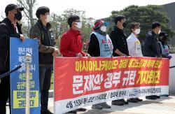 [포토] 하청 해고노동자 진압 규탄 기자회견
