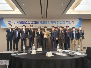 한국디지털헬스산업협회, 김형욱 회장 취임