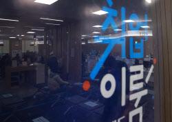 묻지마 취업 알선에…민간 위탁 국민취업지원제도 불만 폭주