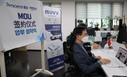 관광벤처 '무브', 中 최대 IT 기업 '텐센트'와 전략적 제휴