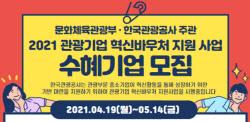 문체부·관광공사, 혁신바우처 지원사업 참여 기업 모집