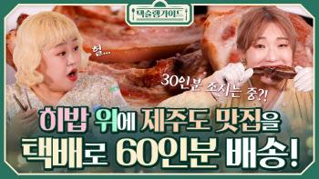CJ대한통운 유튜브 '택슐랭가이드', 택배맛집으로 100만뷰 돌파