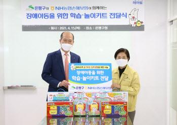 NH농협손보, 장애아동에 학습·놀이용품 기부