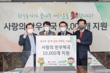 한우농가, 결식아동에게 한우떡국 1만개 전달
