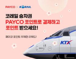 코레일 열차 승차권 `페이코 포인트`로 결제하고, 5% 적립 받으세요