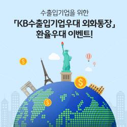 'KB수출입기업우대 외화통장' 이벤트 실시