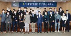 한국예탁결제원, '주니어보드' 출범식…MZ세대 소통 활성화
