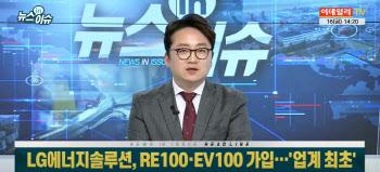 LG에너지솔루션, RE100·EV100 가입…`업계 최초`