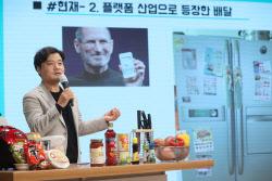 [포토]제1회 이데일리 집밥 포럼, '지금은 배달시대'
