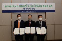한국전력기술, 현대엔지니어링·보국에너텍과 협력 추진