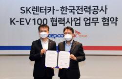 한전, SK그룹사와 K-EV100 이행·EV 유연성 자원화 개발 MOU