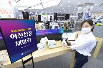 롯데하이마트, CES 출품 `혁신제품 체험관` 열어