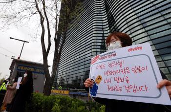 서울 도심 곳곳 日후쿠시마 오염수 방류 '규탄'
