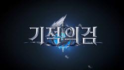 광고비에 깜놀…中 '기적의검' 무슨 일?