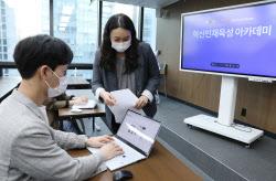 """""""강남 1호 디지털전문가 교육생 50명 모집"""""""
