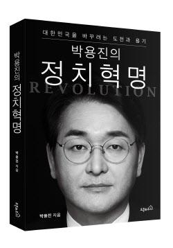 """박용진 """"모병제·남녀평등복무제 제안, 군사안보 차원 고민"""""""