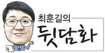 [최훈길의뒷담화]'멍상사' 아닌 '유상사' 되는 법