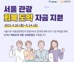 서울, 관광·마이스 업계에 최다·최대 지원…5000업체에 100억원 푼다