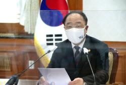 """홍남기 """"부동산투기 이익 철저한 환수로 투기시도 자체 없게해야"""""""