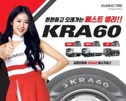 금호타이어, TBR KRA60 출시 기념 신한화물복지카드 행사 실시