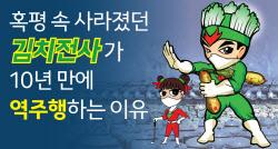 中 '알몸김치'에 맞서는 10살 '김치전사'의 부활 +