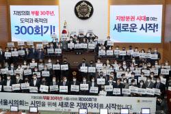 [포토] 서울시의회 제300회 기념식