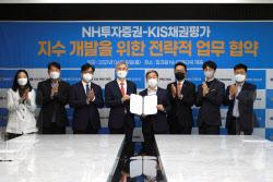 NH투자證, KIS채권평가와 전략적 지수사업 MOU 체결