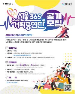 서울시 '서울365거리공연단' 150개팀 모집