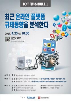 인기협, 23일 '온라인 플랫폼 규제동향 분석' 토론회 개최