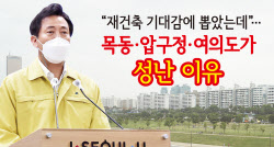 """""""뽑아놨더니 규제?""""…부동산민심, 吳시장에 뿔났다 +"""