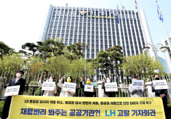 [포토]국가수사본부에 'LH 불공정 채용 고발'하는 청년 정의당