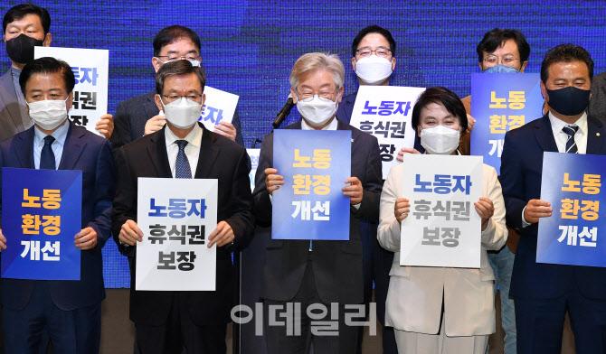 '노동 환경 개선, 노동자 휴식권 보장'